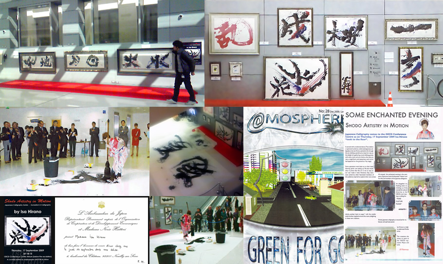 2009/9 EXHIBITION OECD「Shodo Artistry in Motion」